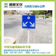 温州太阳能标志牌湘旭交安生产太阳能LED标志图片