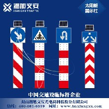 太阳能警示柱生产厂家LED交通标志牌制作图片