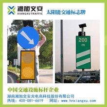 太陽能LED警示柱LED交通標志牌湘旭交安制作圖片