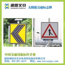 贵州交通安全标牌湘旭交安LED交通标志生产图片