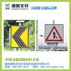 太阳能交通标志牌生产,太阳能标志牌制作,太阳能标志牌,湘旭交安