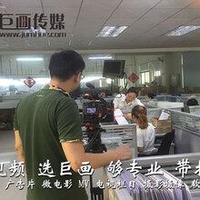 深圳宣传片视频制作沙井公明视频拍摄巨画传媒更专业