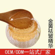 广州化妆品工厂黄金祛皱精华液护肤品oemodm代工贴牌