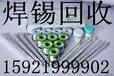 上海焊锡材料回收上海焊锡泥回收上海焊锡灰回收