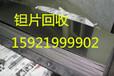上海焊锡材料回收上海钽产品回收上海钼材料回收