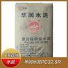 厂家批发各种水泥价格优惠欢迎选购