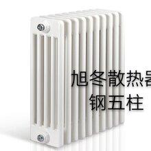 钢三柱散热器钢四柱散热器长春旭东暖气片厂旭冬散热器图片