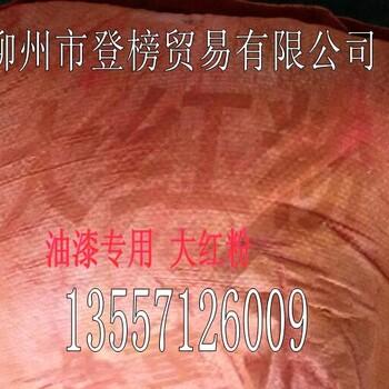 供应220染料大红粉广西大红粉价格