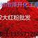柳州大红粉价格走势