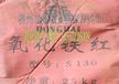 廣西廠家直銷染料氧化鐵紅柳州建筑染料氧化鐵紅價格