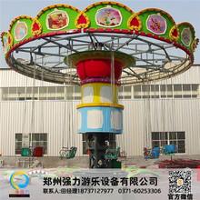 水果飞椅质量保证_强力游乐_报价_游乐设备