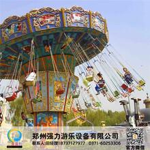 水果飞椅质量保证_强力游乐_生产厂家_采购