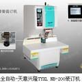 天意兴隆TYXLNB-200全自动铆管装订机激光定位