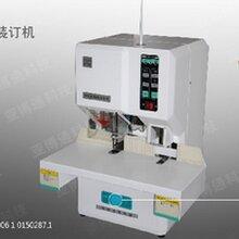 天意兴隆QZD-2150全智能自动装订机图片
