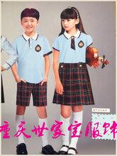 重庆2017年新款幼儿园园服定制、重庆班服订做,重庆校服厂家订做图片