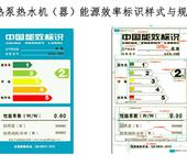 空气能能效标识是什么杭州空气源热泵热水器中国能检测办理效