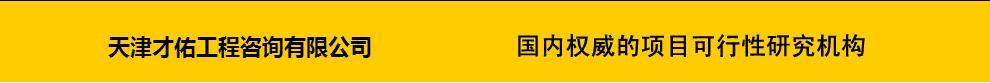 秦皇岛写项目建议书太合适了
