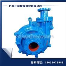 石家庄冀泵源AH渣浆泵耐磨合金材质渣浆泵选型大全