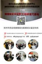 学验光技术选河南郑州视光培训学校
