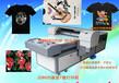 纺织t恤平板打印机卫衣数码直喷服装印花机衣服布料A1中型印刷机器