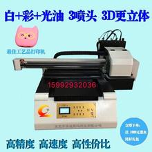 直销工艺品万能uv平板打印机玉石办公室摆件直喷打印机图片