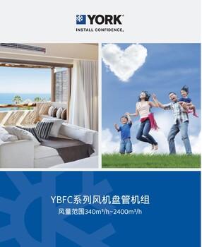 北京约克(YBFC)风机盘管总代理~(北京约克分公司