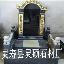 批发中国黑石材墓碑中国黑石材一号/三号石材批发组合墓碑墓碑石