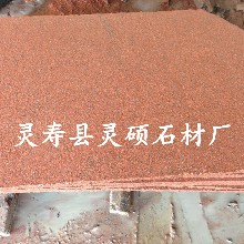 供应兴县红石材/灵寿红/赞皇红/新矿贵妃红、红色花岗岩石材兴县红外墙干挂