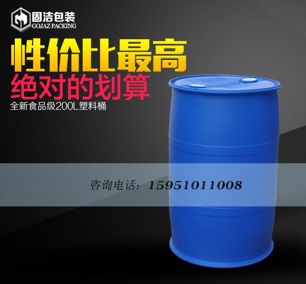南京200l塑料桶,200l食品级塑料桶,200公斤塑料桶批发
