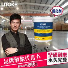 力特克固化剂地坪材料环氧树脂解决地面起尘起砂旧地面翻新