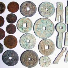 专业承接古钱币拍卖国企单位图片