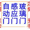 郑州市郑东新区修门,郑州玻璃门维修,玻璃自动门维修
