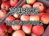 河南漯河苹果批发价格嘎啦苹果行情苹果产地价格