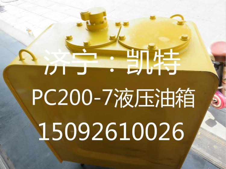 低价供应小松PC200-7液压油箱小松纯正挖掘机配件