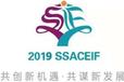 2019第2屆南亞東南亞國家商品展暨投資貿易洽談會