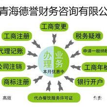 青海西宁分公司注册加急办理信用评级流程攻略