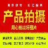 徐州电商产品摄影网店淘宝主图详情美工视频制作网店设计