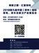 2018第九届中国(郑州)国际家电、净水及厨卫产业展览会