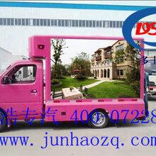 俊浩长安led广告宣传车最新图片