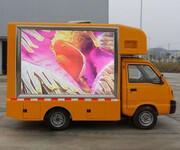 福田屏幕小的led广告车图片