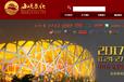 北京保利高端会展