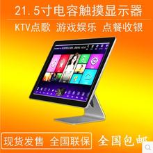 21.5/22寸电容触摸显示器KTV点歌机电脑触摸显示器点菜收银触摸屏