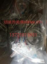 铠装热电偶K型热电偶WRNK-191