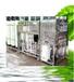 营口EDI水处理设备、营口水处理设备厂家、营口水处理设备生产