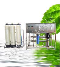 驻马店反渗透水处理设备、驻马店超纯水水处理设备