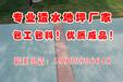 南京学校彩色透水地坪操场施工建设