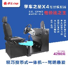 赣州汽车驾驶模拟器招商女人做什么小本生意好
