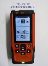 北京市带煤安证防爆证激光测距仪YHJ-300J(A)金升图片