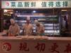 重庆大渡口火锅店喷雾展示柜自助火锅展示柜菜品保鲜冷藏后厨明档