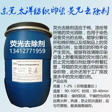 棉用荧光去除剂涤纶印染荧光消除剂东莞太洋批发纺织印染洗水助剂